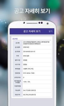 공동도급 입찰 okEMS– 입찰정보,업체찾기,협정관리 screenshot 2