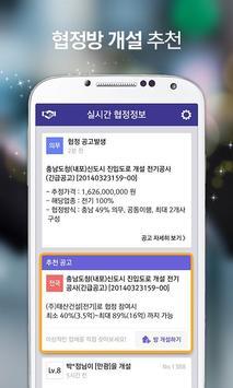 공동도급 입찰 okEMS– 입찰정보,업체찾기,협정관리 screenshot 3
