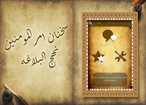 سخنان امام علی (نهج البلاغه) poster
