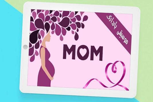 موسیقی بارداری poster
