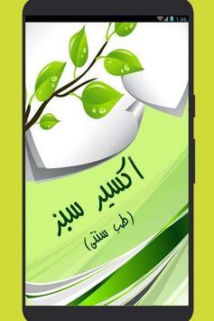 اکسیر سبز (طب سنتی) poster