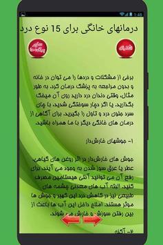 اکسیر سبز (طب سنتی) apk screenshot