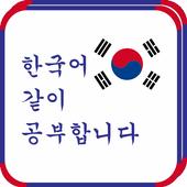 Bahasa Korea Belajar Bersama icon