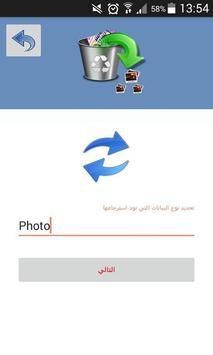 استرجاع الصور و الفيديوهات المحذوفة بسرعة screenshot 2