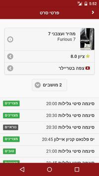 Makom Tov - מקום טוב apk screenshot