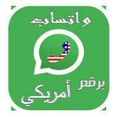 واتس |ب برقم امريكي جديد Prank icon
