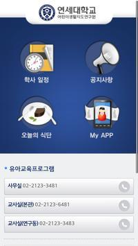 연세대학교 어린이생활지도연구원 apk screenshot