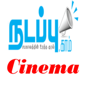 Tamil Cinema Gallery - Nadappu icon