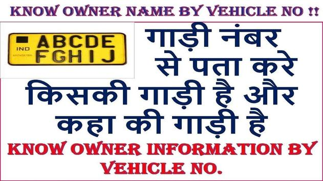 How To Find Vehicle Owner Details-  Latest 2018 poster