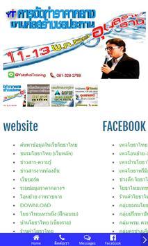 Yotathai.com poster