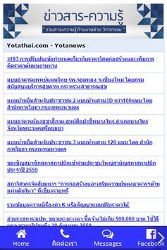 Yotathai.com apk screenshot
