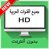 جميع القنوات العربية HD prank icon