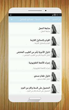 نصائح للحامل screenshot 2