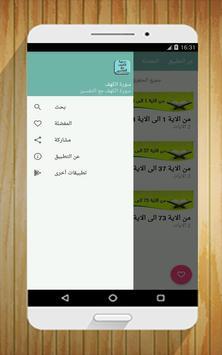 سورة الكهف مكتوبة Apk App Free Download For Android