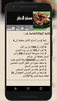 اكلات و شهيوات رمضانية شهية و سريعة بدون نت screenshot 1