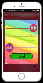 إقتباس screenshot 6