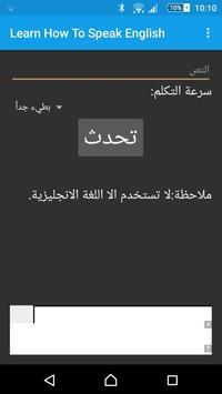 Learn How To Speak English apk screenshot