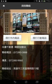 林沛縈 apk screenshot