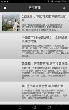 李筱瑩 apk screenshot
