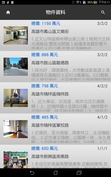 李筱瑩 screenshot 7