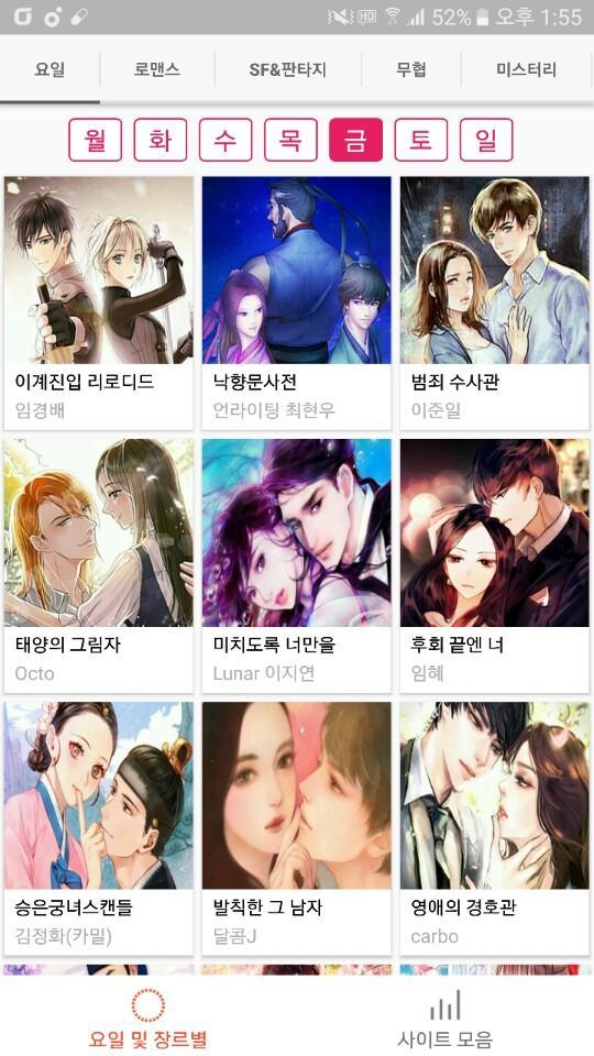 Web Novel Feed - collections for Android - APK Download