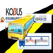 버스차트(통합버스예약,코버스,이지티켓,센트럴시티) icon