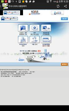 버스차트(통합버스예약,코버스,이지티켓,센트럴시티) screenshot 1