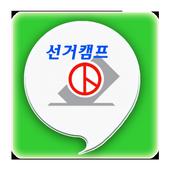 ElectionCamp icon