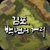 김포 백년의거리 icon