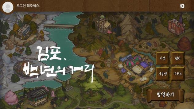 김포 백년의거리 poster