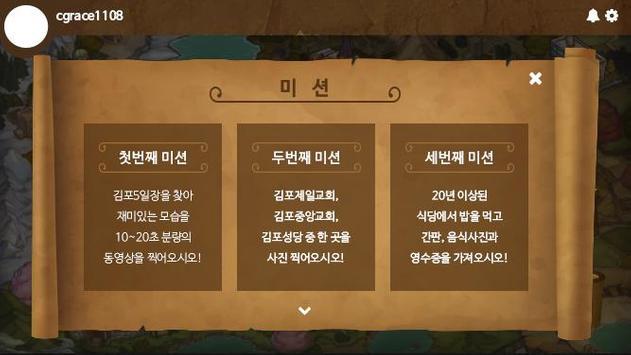 김포 백년의거리 screenshot 1