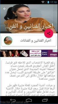 اخبار عاجلة و جديدة - Akhbar maroc screenshot 4