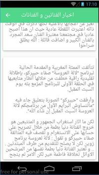 اخبار عاجلة و جديدة - Akhbar maroc screenshot 5