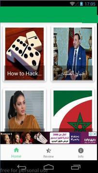 اخبار عاجلة و جديدة - Akhbar maroc poster