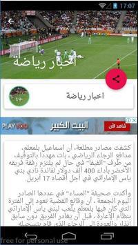اخبار عاجلة و جديدة - Akhbar maroc screenshot 1