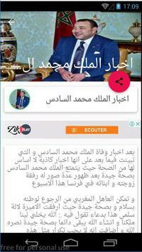 اخبار عاجلة و جديدة - Akhbar maroc screenshot 2