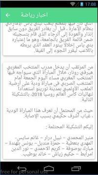 اخبار عاجلة و جديدة - Akhbar maroc screenshot 3