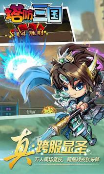 三国无双塔防TD screenshot 3