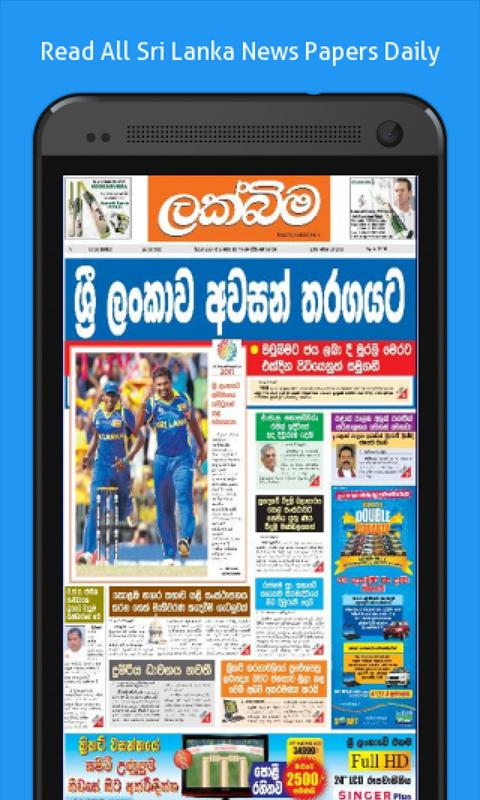 Sri Lanka Newspapers Online Free For Android Apk