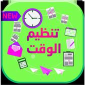 تنظيم الوقت 2018 icon