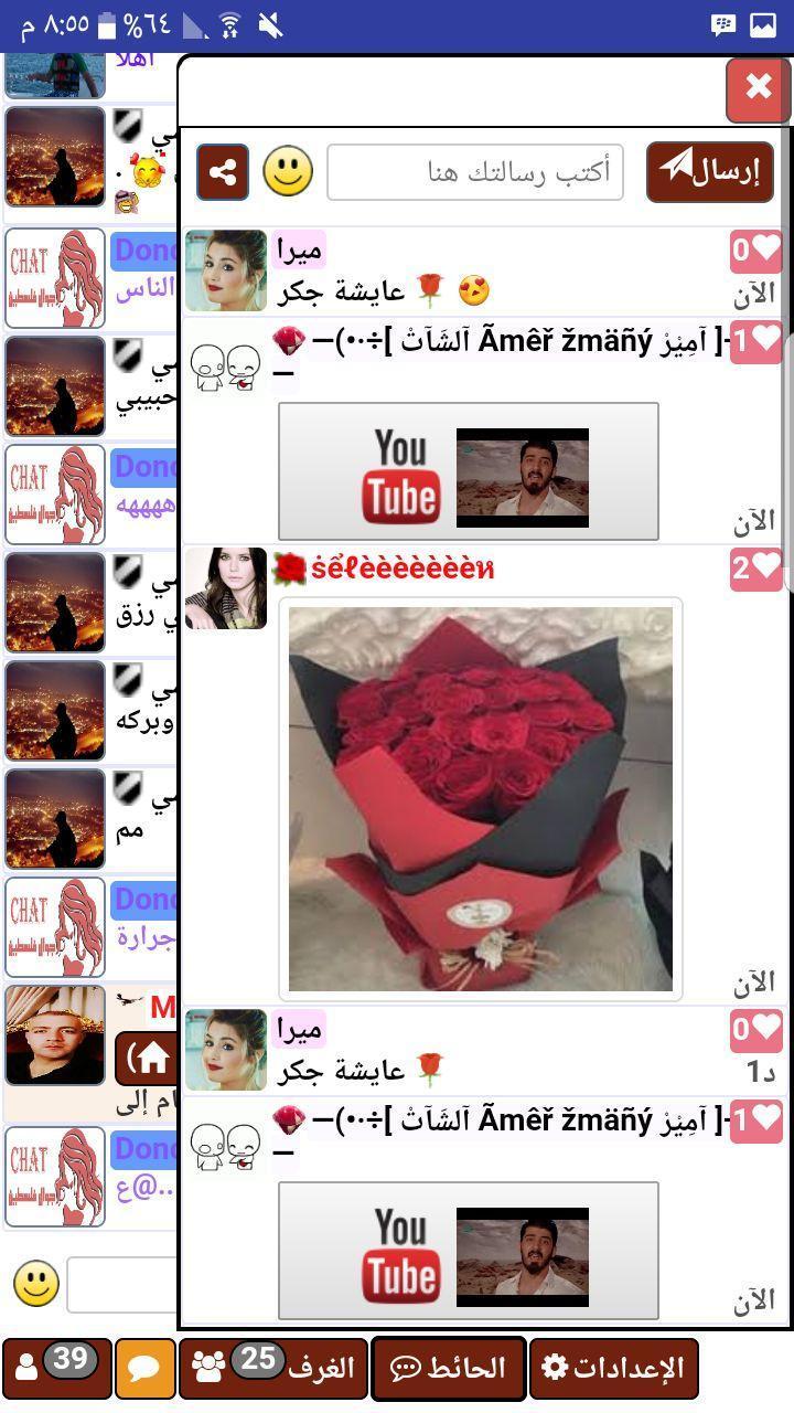 شات جوال فلسطين For Android Apk Download 7 1