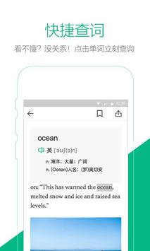 有道e读 screenshot 3