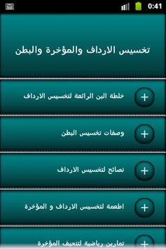 وصفات لتنحيف الجسم screenshot 3