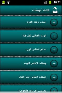 وصفات لتنحيف الجسم screenshot 1