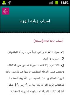 وصفات لتنحيف الجسم screenshot 4
