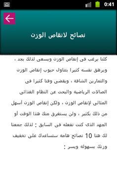 وصفات لتنحيف الجسم screenshot 5