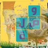 وصلة فطحل كرة القدم icon