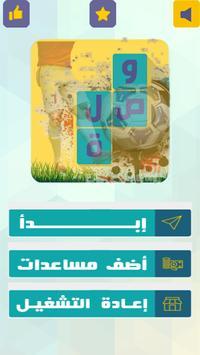 وصلة فطحل كرة القدم screenshot 1