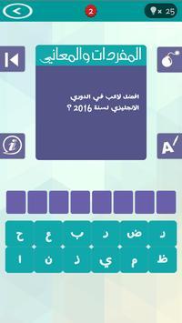 وصلة فطحل كرة القدم screenshot 2
