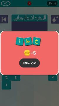وصلة فطحل كرة القدم screenshot 8